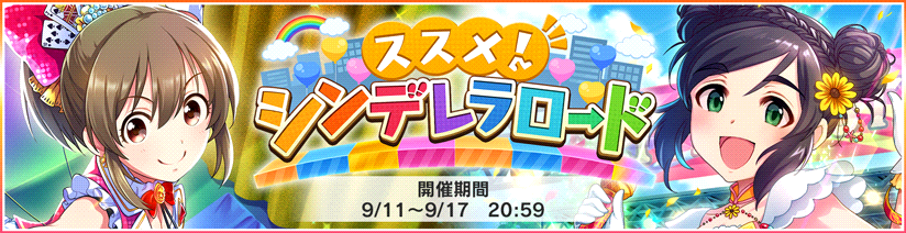 Susume! Cinderella Road
